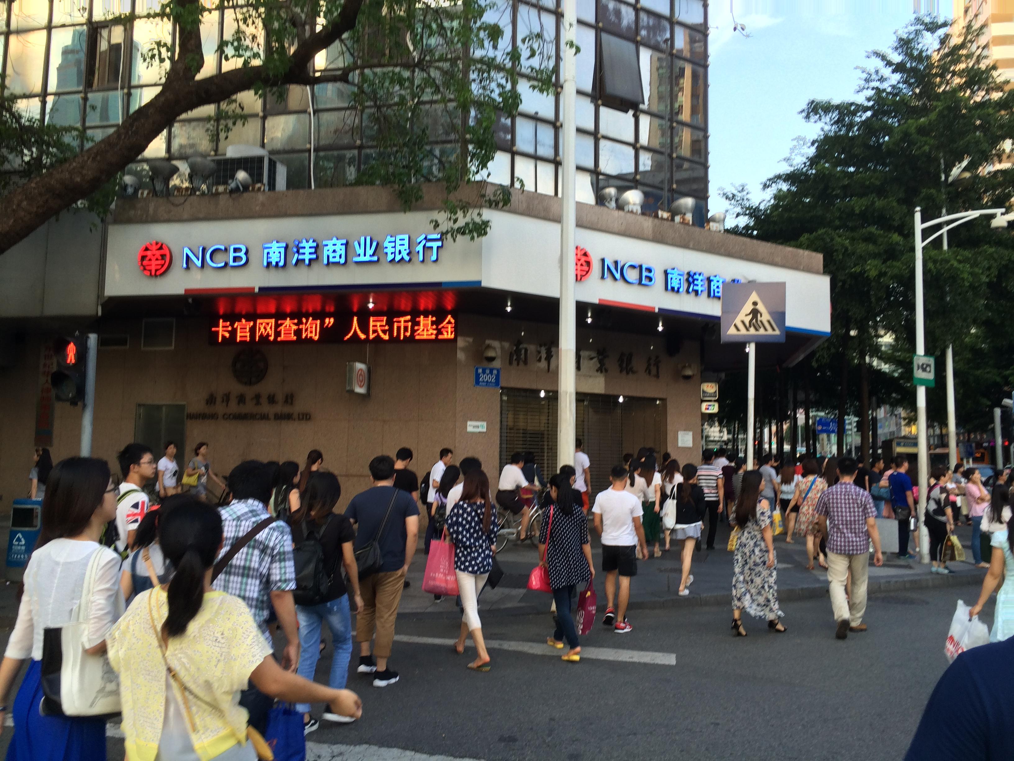 Nanyang Commercial Bank (China) Jiabin Branch